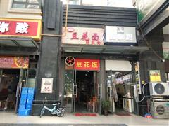 云岩区北京西路盈利餐饮生意转让