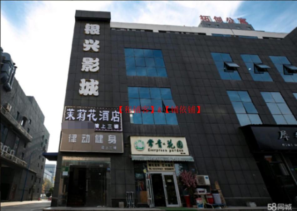 大学城660平新装修商务酒店诚转