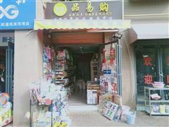 成熟小区便利店转让可空转 (转让)