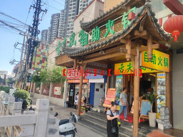 昌源中路临街424平米自助餐厅转让或出租【稳盈利餐厅】