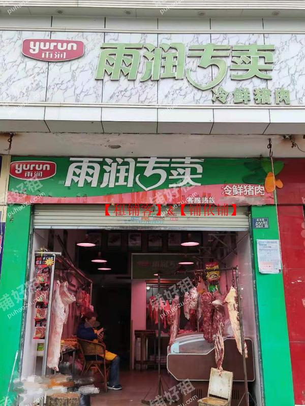 小东门菜市场旁十年冷鲜肉店转让