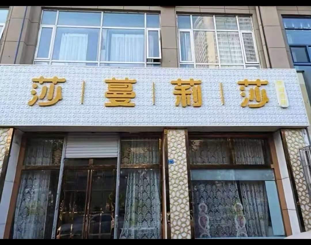 重庆南路 悦荟广场 四方利群 临街商铺 430平米