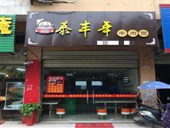 纸坊弘志街120平米小吃快餐店转让