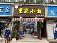 广埠屯商圈餐饮小吃快餐店优惠急转