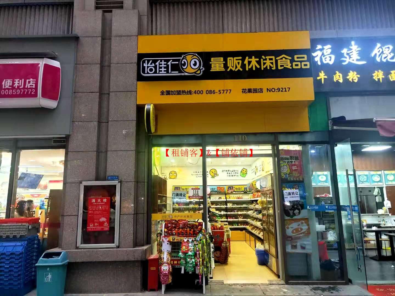 花果园L1区7栋零食店转让