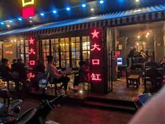 新迎火爆酒吧街区 盈利酒吧转让