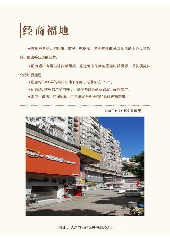 井湾子大型商业广场招租