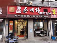 武昌品牌小吃店低价诚心转让
