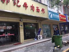 江夏区兴苑街成熟小区临街餐饮店面低价转让