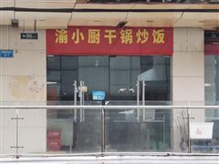 重庆南岸万达中心外卖旺铺