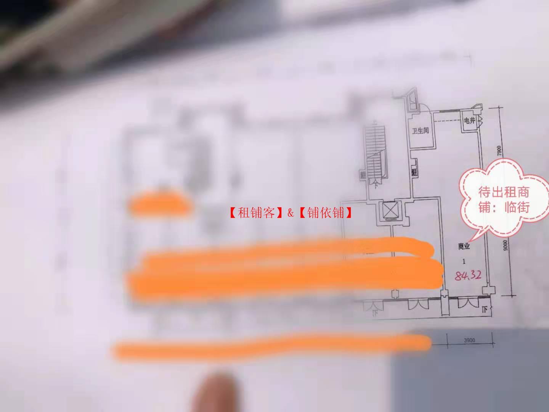 出租:宸光和悦原售楼部底商全业态