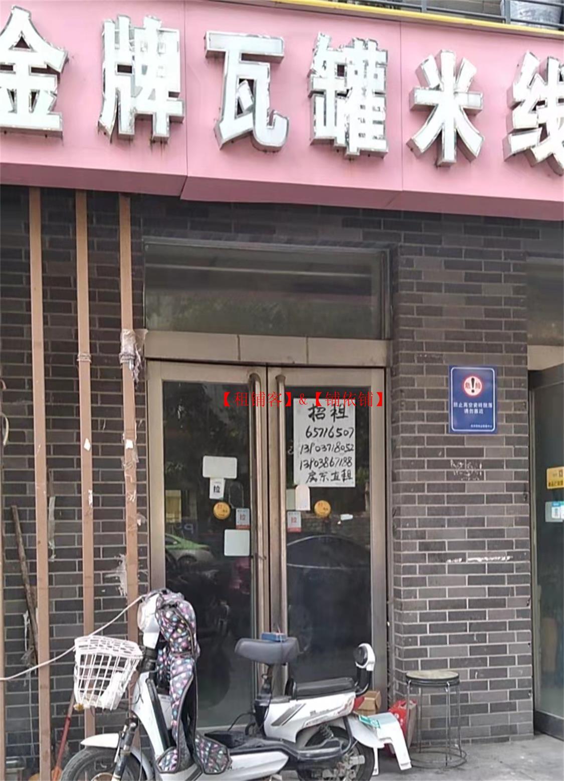 农业南路康宁街交叉口旺铺房东直租金牌瓦罐米线   7