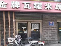 农业南路康宁街交叉口旺铺房东直租 金牌瓦罐米线   7