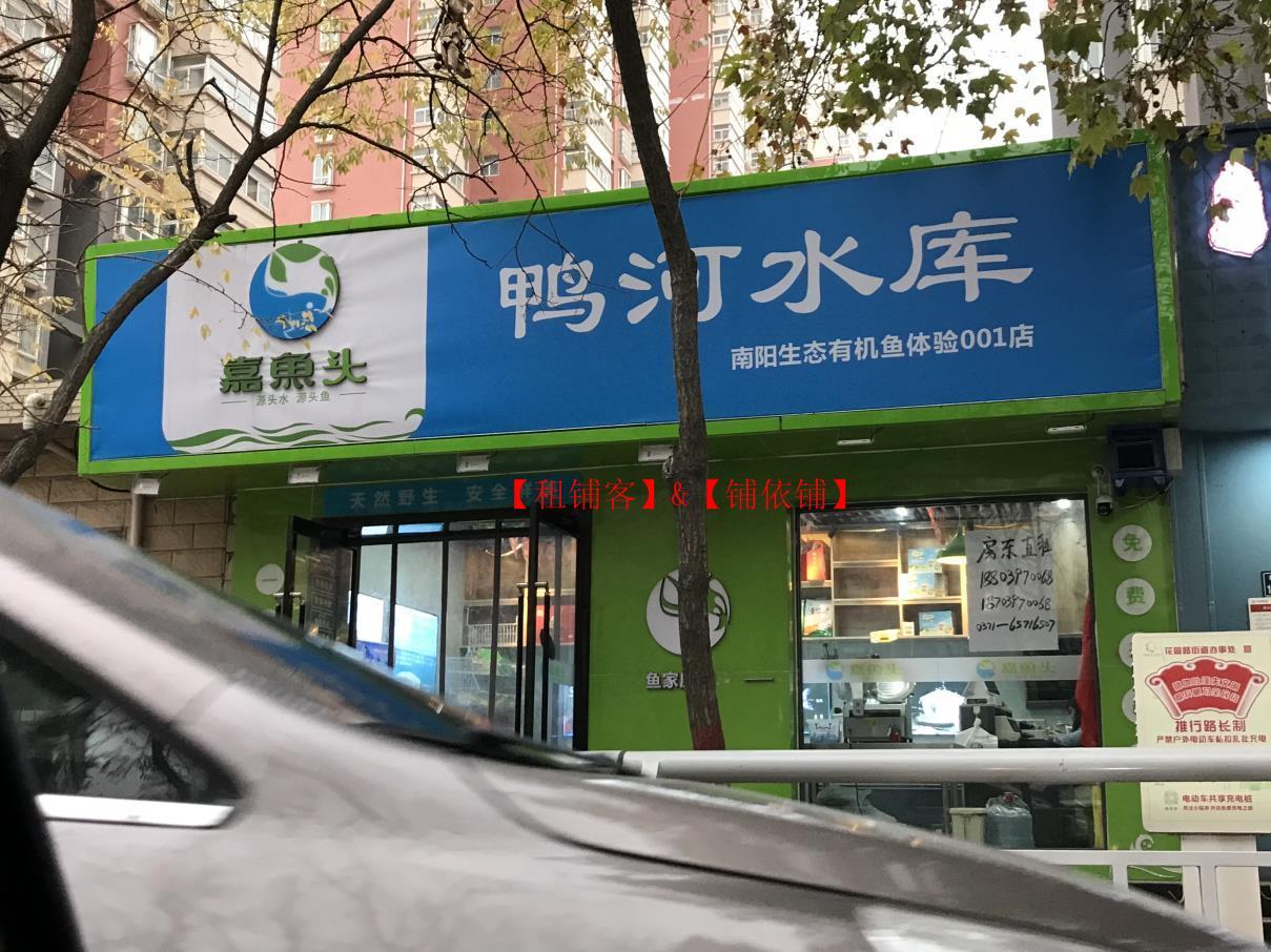 黄河路与政七街交叉口向南100米鸭河水库(45㎡)