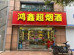 武昌火车站静安路餐饮小吃超市烟酒空转
