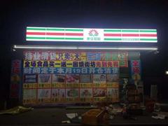 (清货非转让)承接珠三角超市百货便利店清货