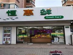 110平生鲜超市转让
