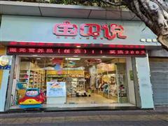 番禺市桥临街28平米母婴用品店转让