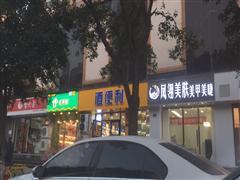 纬四路经四路交叉口东南角 房东直租 疏鲜季(110㎡)