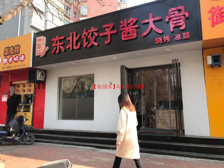 黄河路与政七街交叉口向南100米东北饺子酱大骨(45㎡)