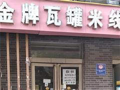 农业南路康宁街交叉口旺铺房东直租 金牌瓦罐米线 8
