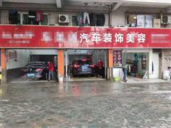 汉阳火车站旁月入5万汽车美容店转让