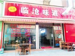 双桥盈利中餐馆 低价转让,只有一个月时间,捡漏的来!!!