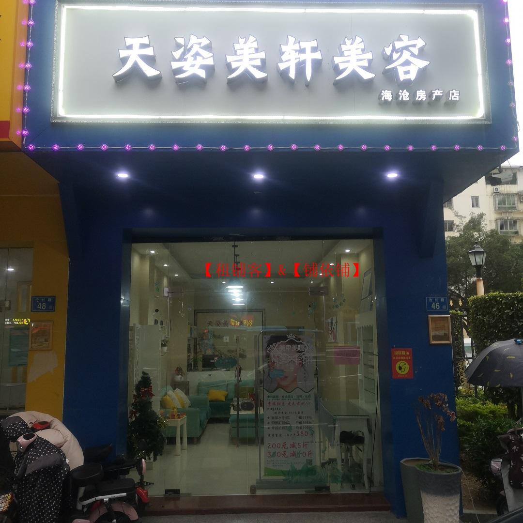 海沧生活区沧虹路46号临街店面出租