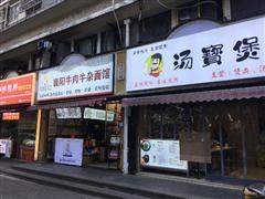 光谷步行街南路50平米小吃快餐店转让