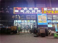 花果园M区5栋餐饮小吃店转让