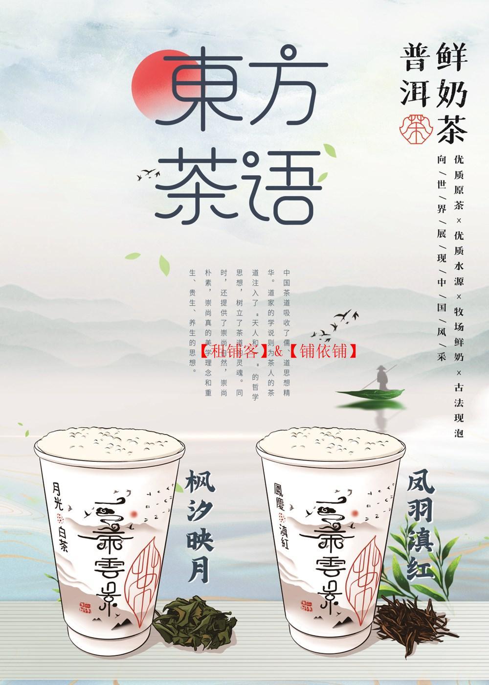 一茶雲景品牌奶茶寻加盟商