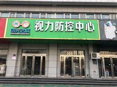 纬二路河南省实验小学门口临街商铺招租 视力防控中心(58㎡)