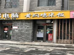 农业南路康宁街交叉口旺铺房东直租黄焖鸡米线  80㎡