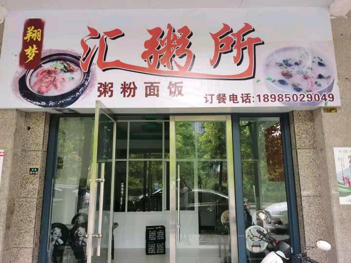 世纪城珍珠泉街砂锅海鲜粥外卖店转让