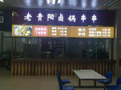 花溪大学城财经学院校区餐饮店转让
