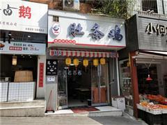 文昌南路亨特旁餐饮店生意低价转让