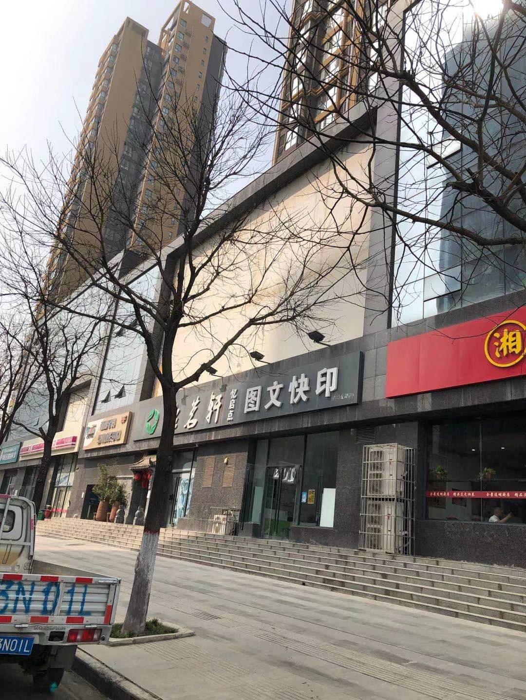 青城旺铺 灵动组合 自由分割
