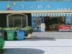 大型小区门口超市 营业额4-5千 带货转让