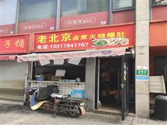 长宁区北新泾西郊百联商区餐饮店转让