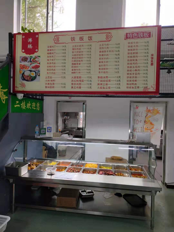 昌平县城大学生食堂对外承包
