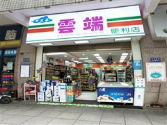 观山湖区世纪城龙泉苑街40平便利店超市生意转让