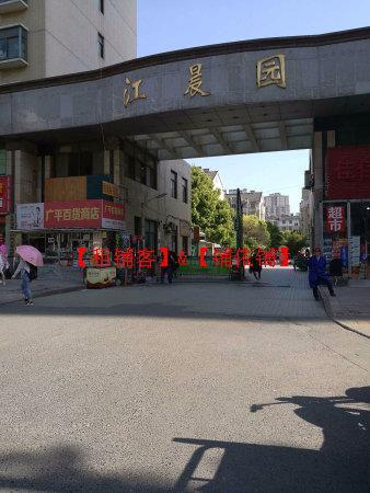 瑶海临泉东路江晨园 临街门面115平米旺铺出租