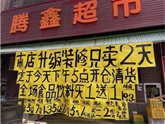(清货非转让)高价承接便利店超市清货