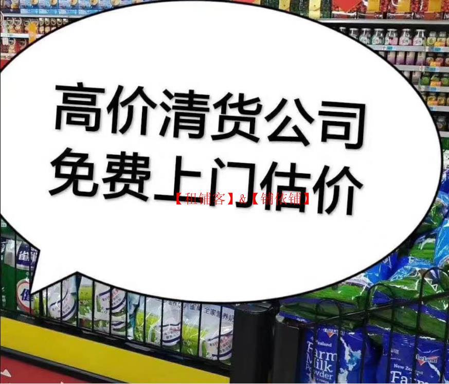 清货公司_高价承接超市商场便利店清货