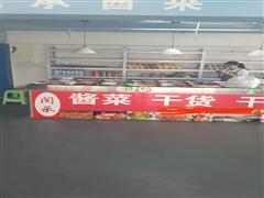 武清区顺驰菜市场