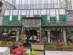 多彩贵州街餐饮店转让