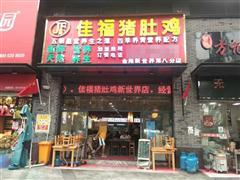 金阳新世界步行街210平方餐饮店转让