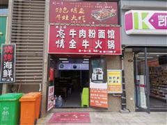 金阳恒大滨河左岸餐饮店转让