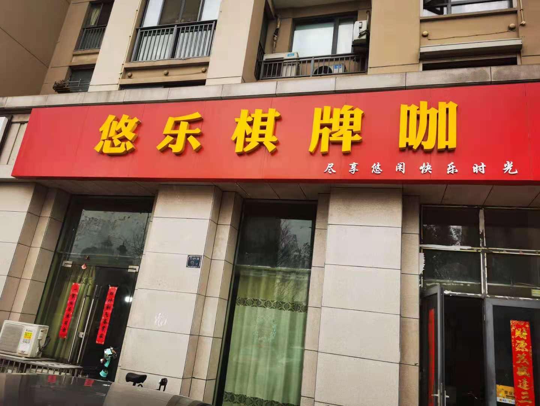 转让新吴长江路社区底商营业中麻将馆