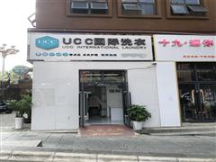 清镇中环国际临街干洗店转让